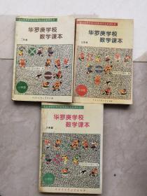 华罗庚学校数学课本