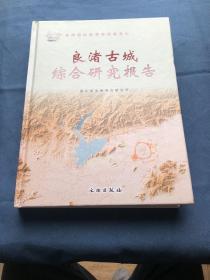 良渚古城综合研究报告