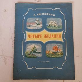 1951年英文画册一本