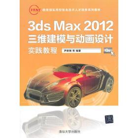 3ds Max 2012三维建模与动画设计实践教程(IT&AT***实用型信息技术人才培养系列教材)❤ 尹新梅 等编著 清华大学出版社9787302350729✔正版全新图书籍Book❤