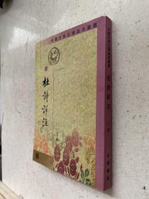杜诗详注(第三册 )中国古典文学基本丛书