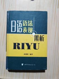 日语语法表现辨析