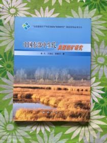 中国东部中生代典型钼矿研究.