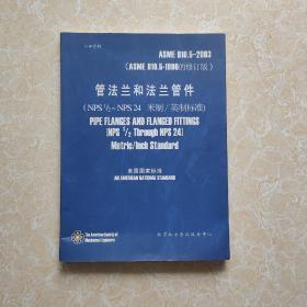 ASME标准中译本 管法兰和法兰管件(NPS1/2--NPS24米制/英制标准) 美国国家标准