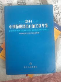 中国保税区出口加工区年鉴(2014)