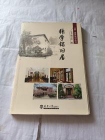 一楼一世界系列丛书:张学铭旧居