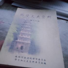 鹤壁文史资料第十四辑