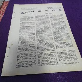 1965年剪报影印件:《难忘的教诲》【人民日报 1965.8.14 品如图】