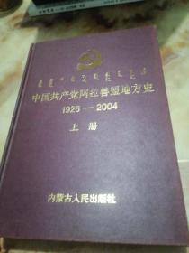中国共产党阿拉善盟地方史 上册