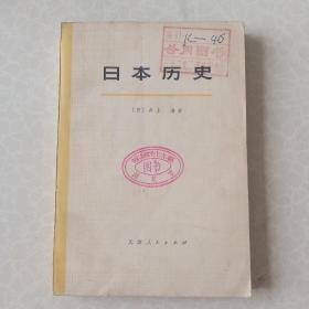 日本历史(中册)