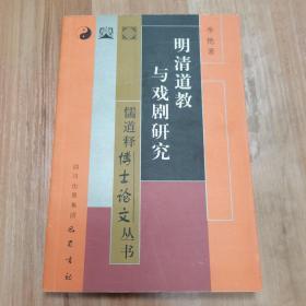 明清道教与戏剧研究