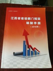 江苏省省级部门决算编制手册(2019)