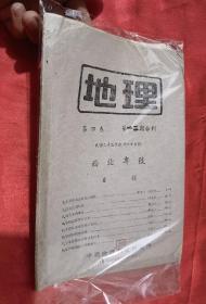 地理    (第四卷  第一,二期合刊,西北专号)     16开