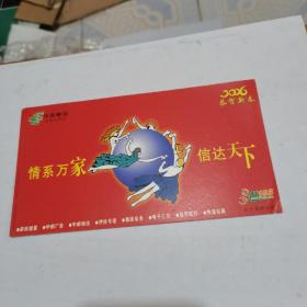 2006年中国邮政贺年(有奖)中国邮政沂水县邮政局企业金卡明信片-