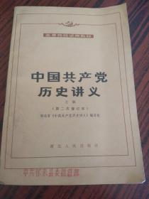 中国共产党历史讲义 上册