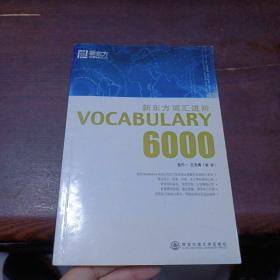 新东方词汇进阶.VOCABULARY 6000:Vocabulary 6000