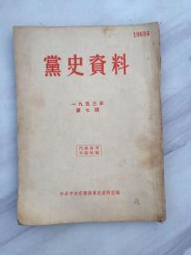 《党史资料》1953年第七期【品如图】
