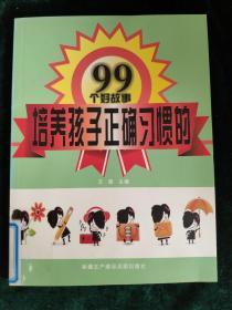 培养孩子正确习惯的99个好故事