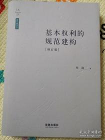 【正版】基本权利的规范建构(增订版)