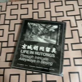 京城胡同留真:Through Intricate Alleyways in Beijing)未拆封  精装