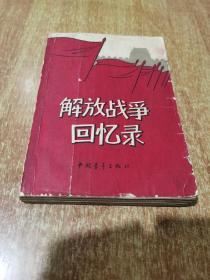 解放战争回忆录【增订本】 1961年1版1印【登载有陈赓大将遗作】