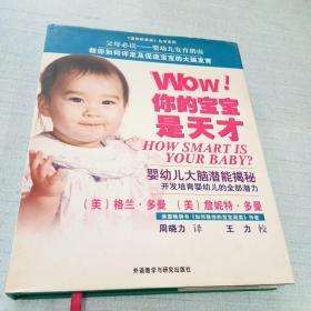 WOW! 你的宝宝是天才:一本关于12个月以内的婴儿大脑生长和开发的权威指导手册 [A16K----17]