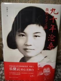 九十年沧桑:我的文学之路  乐黛云钤印  毛边本