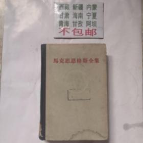 马克思恩格斯全集(第5卷)