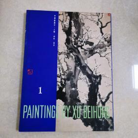 徐悲鸿画,全六册,8开1992年1版2印,原套无配本