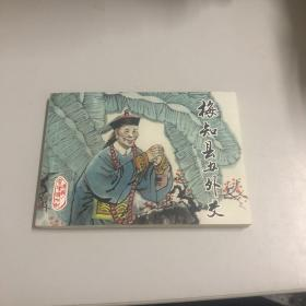 天津版连环画 官场现形记《梅知县办外交》如图
