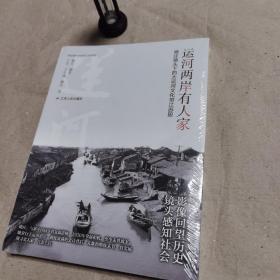 运河两岸有人家:晓庄镜头下的大运河文化带江苏段(晓庄眼中的中国70年,四色全彩)