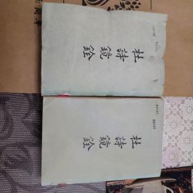 杜诗镜铨【上下册全】(外品如图,内页干净,主要是书有捆痕、不平)