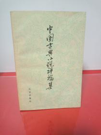 中国古典小说评论集