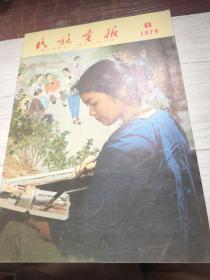 民族画报1979.8