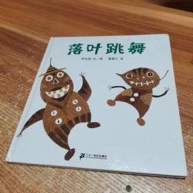落叶跳舞:蒲蒲兰绘本馆