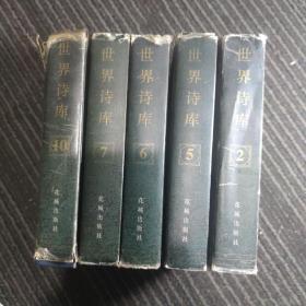 世界诗库 5册