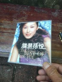 孙悦 精选集 2VCD