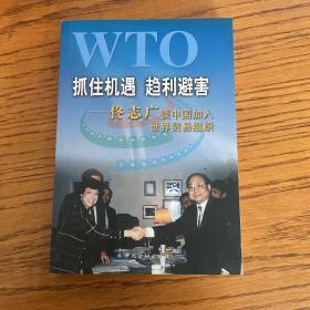 抓住机遇 趋利避害:佟志广谈中国加入世界贸易组织
