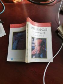 德斯坦回忆录:政权与人生