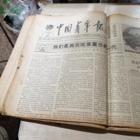 中国青年报1984年5月