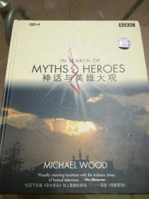 神话与英雄大观 2DVD