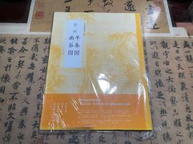中国绘画名品:郭熙早春图 郭熙幽谷图