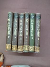 莎士比亚全集(全六册)