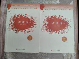 水浒传(上、下)最新版
