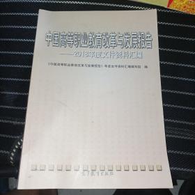 中国高等职业教育改革与发展报告——2018年度文件资料汇编