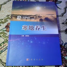 寒地养生 作者姜德友先生签名赠送本