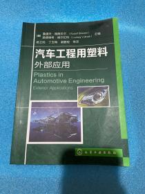 汽车工程用塑料外部应用