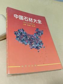 中国石材大全
