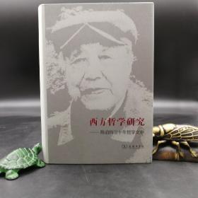 特惠 西方哲学研究:陈启伟三十年哲学文存(精裝)
