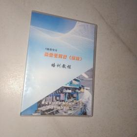 4集教学片 桑蚕茧解舒(缫丝)